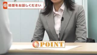 マイナビ転職転職ノウハウ/動画版!激辛面接攻略法Vol.10-1