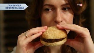 Гамбургер против пиццы. Без обмана