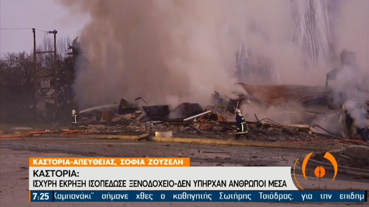 Καστοριά: Ισχυρή έκρηξη ισοπέδωσε ξενοδοχείο – Δεν υπήρχαν άνθρωποι μέσα   04/02/2021   ΕΡΤ