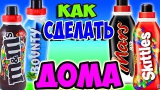 ✔ Как сделать дома напиток  MARS M&M