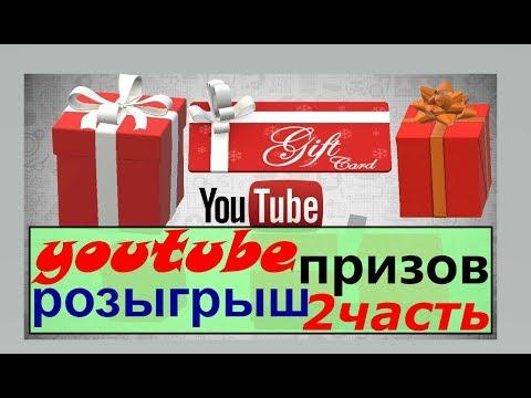 ютуб розыгрыш призов / как провести конкурс на ютубе / раскрутка и продвижение в youtube / 2 часть