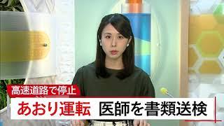 8月6日 びわ湖放送ニュース