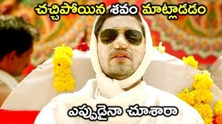 చచ్చిపోయిన శవం మాట్లాడడం ఎప్పుడైనా చూశారా  || Bhavani  Movies