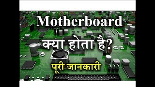 What is Motherboard? – Full Information – [Hindi] – Quick Support