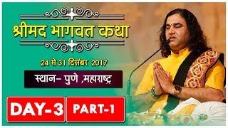 Shrimad Bhagwat Katha || Day - 3 || PUNEI || 24-31 December 2017