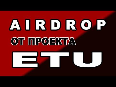 AIRDROP ОТ ПРОЕКТА ETU
