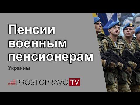 Пенсии военным пенсионерам Украины в 2020 году