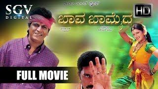 Baava Bamaida - Full Movie   Shivarajkumar, Ramba, Prakash Raj   Kannada Movies New 2019