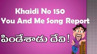 Khaidi No 150 YOU AND ME Song Report  Chiranjeevi  Kajal Aggarwal  Ram Charan  Maruthi Talkies