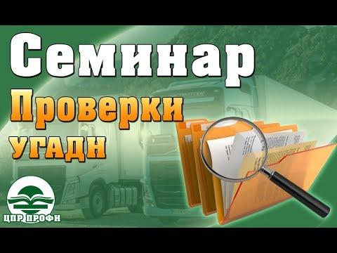 Проверки УГАДН на дорогах и на предприятии - Семинары