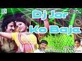 Dev Music का धमाकेदार सोंग | DJ जोर को बाजे | Nirmal Katara | New Marwadi Remix Song |RDC Rajasthani
