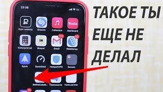 ТАКОЕ С iPhone ТЫ ЕЩЕ НЕ ДЕЛАЛ!