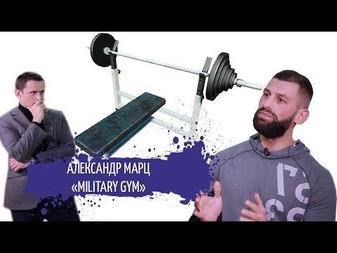 Как открыть тренажерный зал / Military Gym / #STARTUPUA
