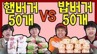 햄버거50vs밥버거50개 [문과이과x급식왕] 교실먹방mukbang