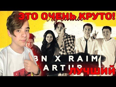 Нереальная тусовка! | BN x Raim & Artur - Лучший Реакция