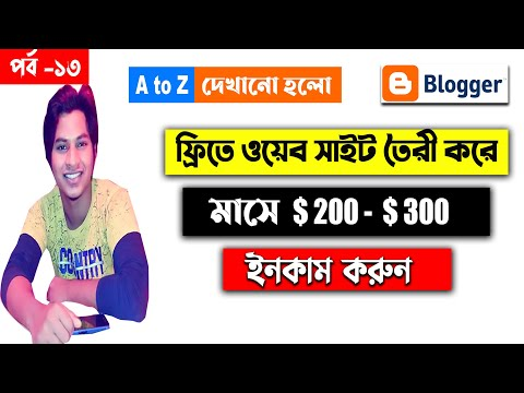 How to Remove Ads Space in Blogger | Bangla Tutorial | Dhaka Technology | Part-13 | Bloging a to z |