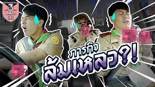 มอบรอยยิ้มที่ถนนสุขุมวิท กับครั้งแรกที่ภารกิจล้มเหลว!!! : สามทหารเสีย