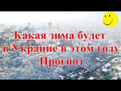 Какая зима будет в Украине в этом году :) Прогноз.