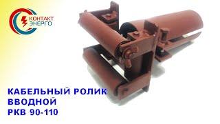 Ролик кабельный РЛ-2 угловой от компании VL-Electro - видео 2