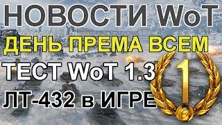 НОВОСТИ WoT: ДЕНЬ ПРЕМА ВСЕМ! ТЕСТ ПАТЧА 1.3. ЛТ-432 в МАГАЗИНЕ. Генеральное Сражение на 8 лвл