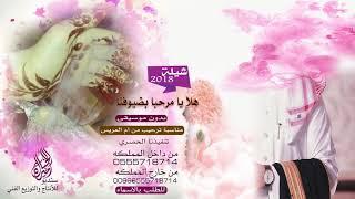 اجمل وافخم شيلات 2018 حماسيه رقص هلا يا مرحبا بضيوفنا ترحيب من ام العريس ام وليد حصري