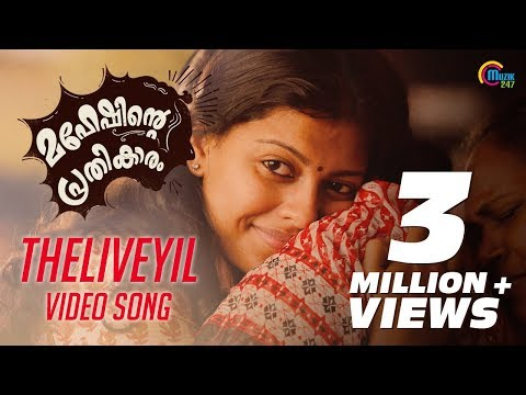 Theliveyil - Maheshinte Prathikaaram Video Song