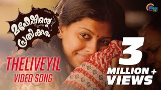 Theliveyil Song  Official Video