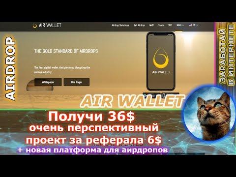 AIR WALLET - перспективный airdrop на 36$ за рефа еще 6$ ( + новая платформа для iirdrop )