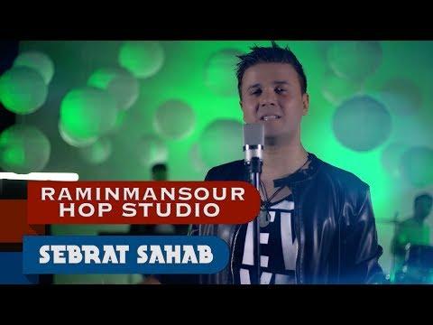 Sebrat Sahab - Kojae Delbar man (Клипхои Афгони 2017)