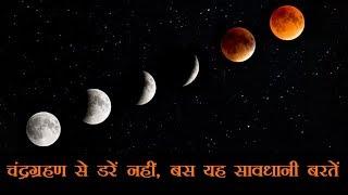 पूरी तरह से पृथ्वी की छाया से ढंक जाएगा चंद्रमा, जानें बड़ी बातें