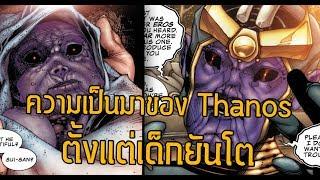 เรื่องราววัยเด็กของThanosก่อนที่จะกลายเป็นผู้ยิ่งใหญ่แห่งจักรวาล! - Comic World Daily