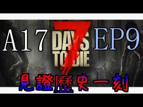 【黑瓶】七日殺A17 online EP 9 鐵器時代來臨