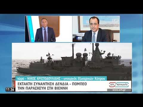 Ν.Χριστοδουλίδης | Ο Υπ.Εξ. Κύπρου στην ΕΡΤ | 12/08/2020 | ΕΡΤ