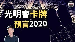 「光明會卡牌」像創世神一樣預言未來,「新世界秩序」正在建立中(2020)|【你可敢信 & Nic Believe】