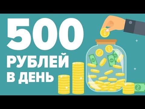 Мощный заработок в интернете без вложений Banan Money