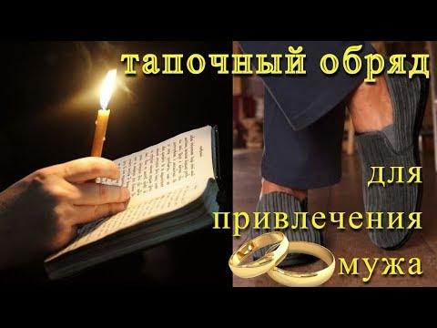 РИТУАЛ С ТАПОЧКАМИ - КАК БЫСТРО ВЫЙТИ ЗАМУЖ. ПРОВЕРЕННЫЙ МЕТОД#DomSovetov