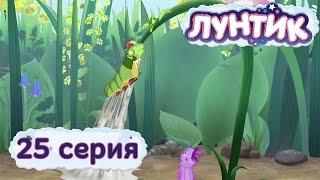 Лунтик и его друзья - 25 серия. Клей