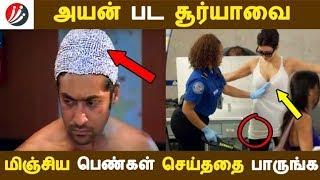 அயன் பட சூர்யாவை மிஞ்சிய பெண்கள் செய்ததை பாருங்க   Tamil News   Latest News   Tamil Seithigal