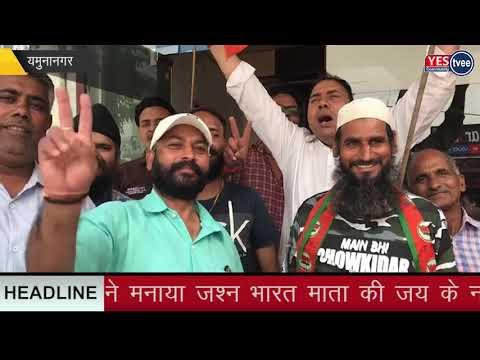 यमुनानगर भाजपा कार्यकर्ताओं ने मनाया जश्न