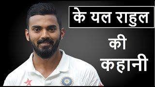 K L rahul biography(in hindi)/ inspirational video/ motivational video/ indian crickter lifestyle. - Download this Video in MP3, M4A, WEBM, MP4, 3GP