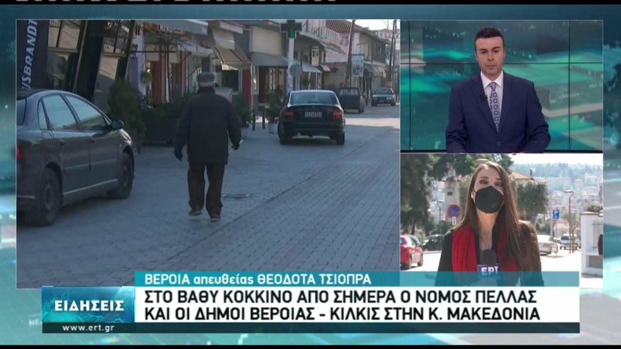 Πάνω από 3000 τα ενεργά κρούσματα στην Κεντρική Μακεδονία | 27/03/2021 | ΕΡΤ