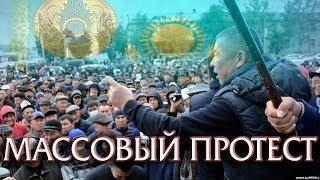 Народный Митинг в Казахстане