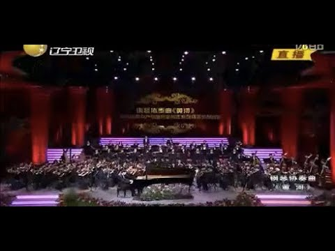 "Wenting Yu plays Chinese Piano Concerto ""Yellow River"""