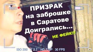ПРИЗРАК НА ЗАБРОШКЕ в Саратове ( Театральная дом 9 ) НЕ ФЕЙК!!!