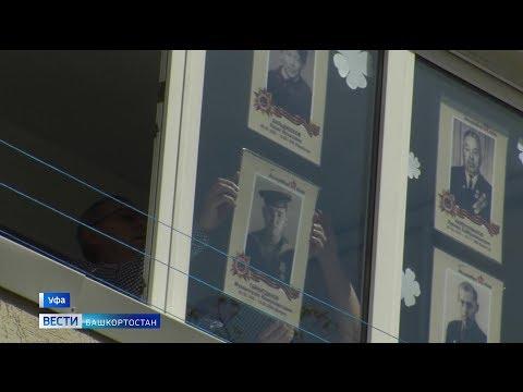 В Башкирии акция «Бессмертный полк» пройдет в виртуальном режиме