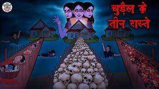 चुड़ैल के तीन रास्ते Chudail Ke Teen Raste | Horror Stories in Hindi | Hindi Kahaniya | Hindi Stories