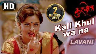 Kali Khulwa Na   Kurukshetra Songs   Neha Pendse - Mahesh Manjrekar    Marathi Lavani Song
