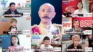 【MY DJ - 大帅哥Challenge】张卫健16秒念完116个字!