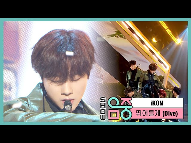 [쇼! 음악중심] 아이콘 - 뛰어들게 ( iKON - Dive )