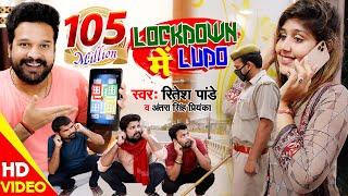 Video Lockdown Ludo Ritesh Pandey Antra Singh Priyanka Tiktok Viral